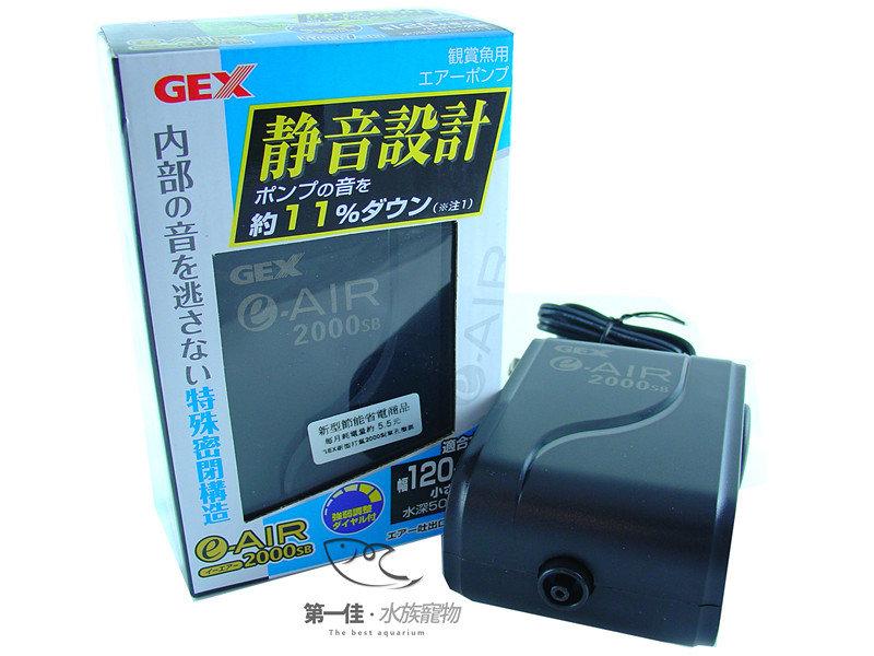 [第一佳水族寵物] 日本五味GEX 新型超靜音打氣機 [2000S-單孔微調] 免運