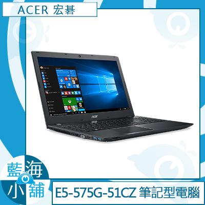ACER 宏碁 E5-575G-51CZ  15吋 筆記型電腦 (i5-6200U/1TB/940MX-2G/W10/FHD)
