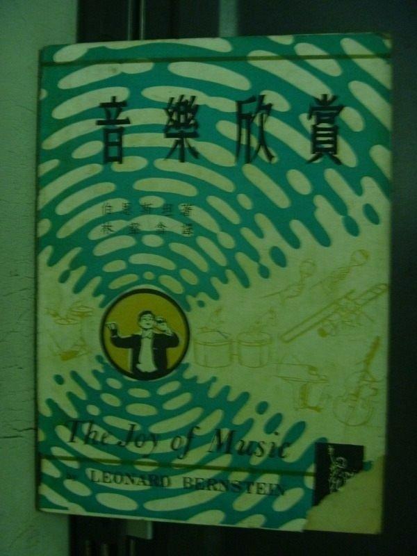 【書寶二手書T7/音樂_OFJ】音樂欣賞_伯恩斯坦_民53