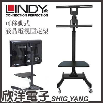 ※ 欣洋電子 ※ LINDY林帝 可移動式 液晶電視固定架 (40762)