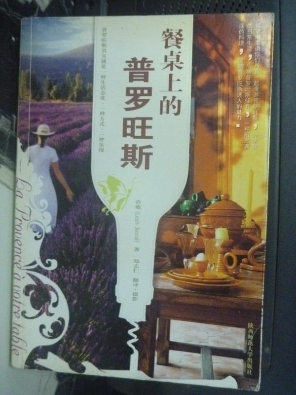 【書寶二手書T1/餐飲_YIE】餐桌上的普羅旺斯_喬鹿_簡體書