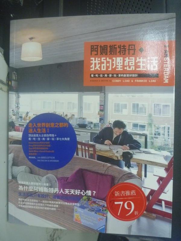 【書寶二手書T6/設計_QIO】阿姆斯特丹.我的理想生活_Cindy Liao、 Frankie Liao