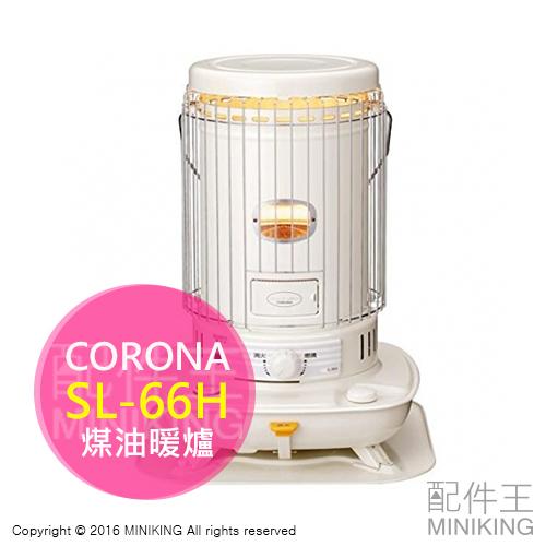 【配件王】免運 現貨 日本代購 CORONA SL-66H 煤油暖爐 電暖爐 對流型 石油暖爐 23疊 另 KS-67G