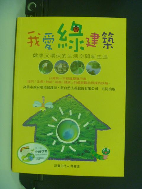 【書寶二手書T6/科學_KNV】我愛綠建築:健康又環保的生活空間新主張_林憲德/著
