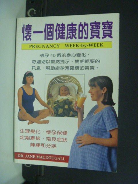 【書寶二手書T6/保健_MJB】懷一個健康的寶寶_DR.JANE MACD