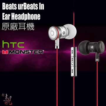 【超靚】【免運費】HTC Beats urBeats In Ear Headphone 原廠耳機 / HTC 原廠耳機 / Beats 耳機 / Beats / HTC 耳機 / HTC原廠耳機