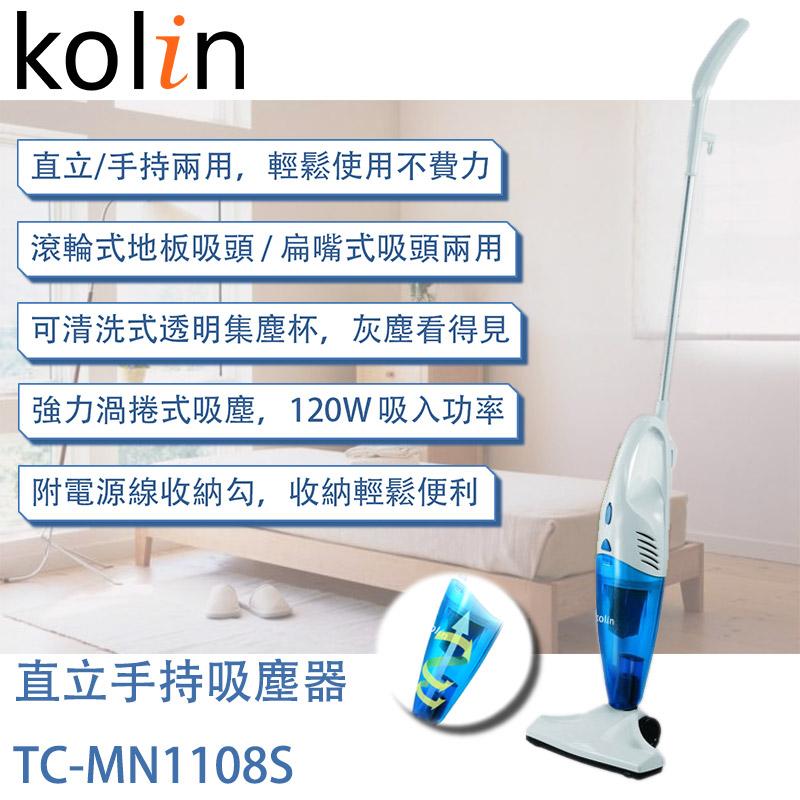小玩子 歌林 手持直立吸塵器 直立 手持 旋風 簡單 新品 集塵桶 好幫手 TC-MN1108S