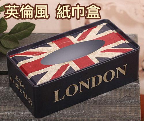 (預購)歐式 英倫國旗 紙巾盒 面紙盒 鐵盒