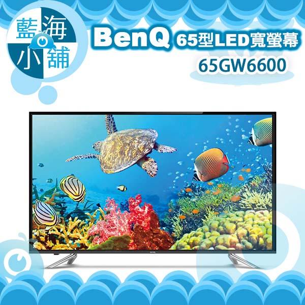 BenQ 65吋LED液晶顯示器 65GW6600 液晶螢幕 ★低藍光護眼設計★