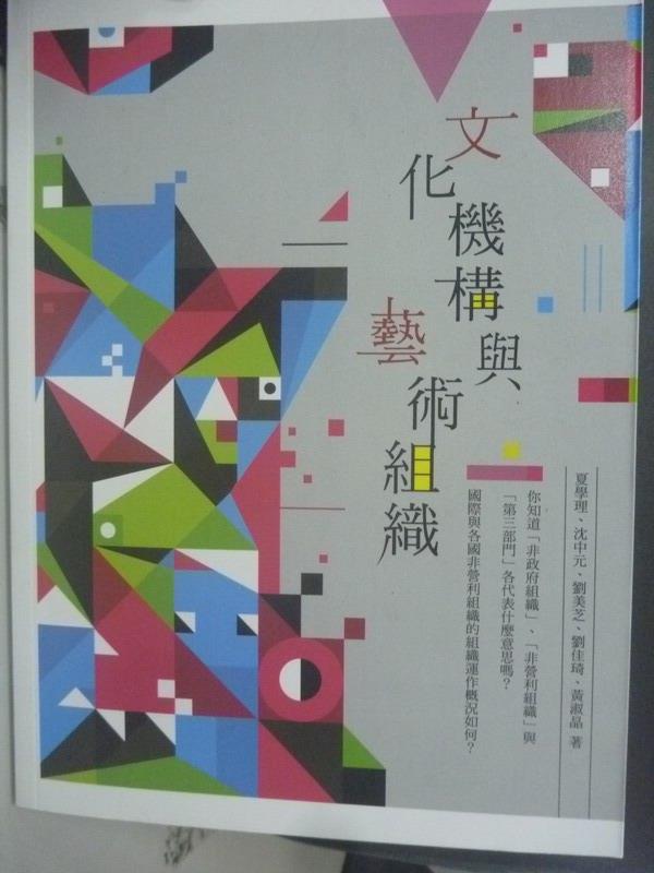 【書寶二手書T1/大學藝術傳播_YCS】文化機構與藝術組織_夏學理