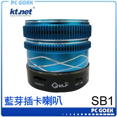 廣鐸 KTNET SB1 藍色 藍芽插卡喇叭 藍芽喇叭☆pcgoex 軒揚☆