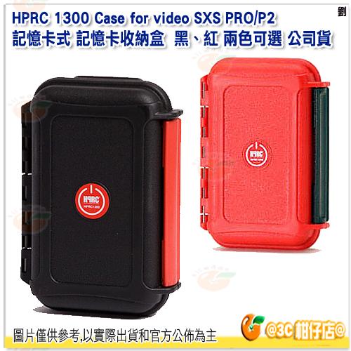 義大利 HPRC 1300 Case for video SXS PRO/P2 記憶卡式 黑/紅 公司貨 記憶卡 收納盒 memory Card