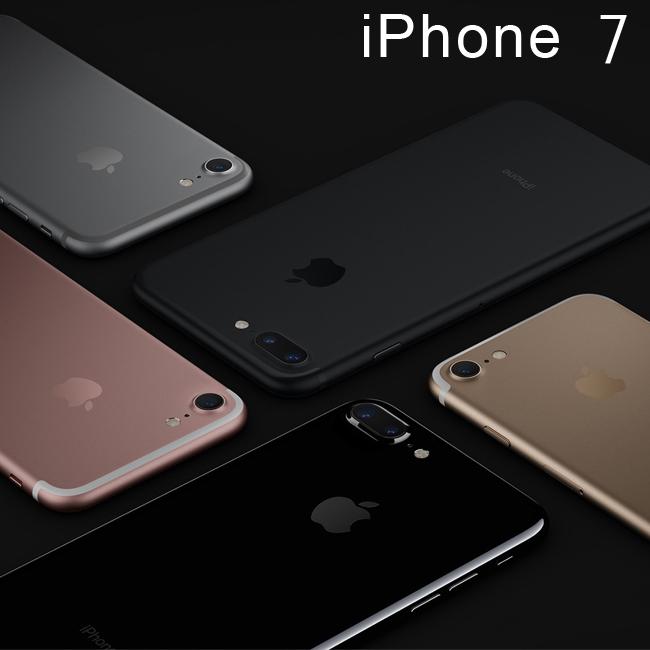 【i7-32G】蘋果Apple iPhone7智慧型手機(4.7吋) ◆贈玻璃保貼+透明保護套