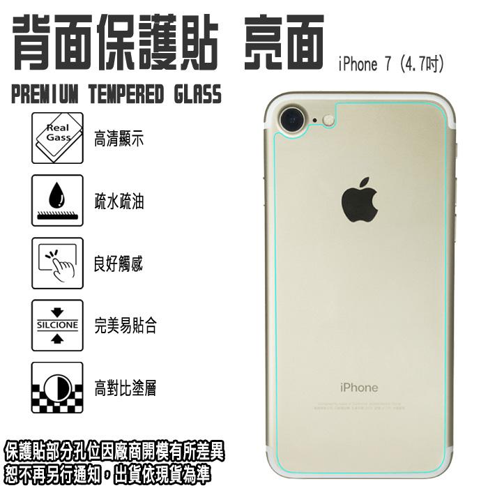 高透光背貼*4.7吋 iPhone 7/i7 Apple 蘋果 亮面 透明隱形背貼/保護背貼/後貼/抗刮/高清保護貼/背面保護膜/TIS購物館
