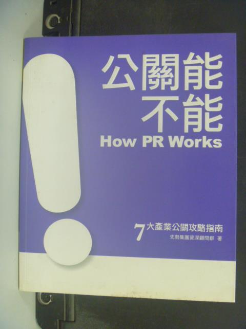 【書寶二手書T1/行銷_KIV】公關能不能--How PR Works_先勢公關編