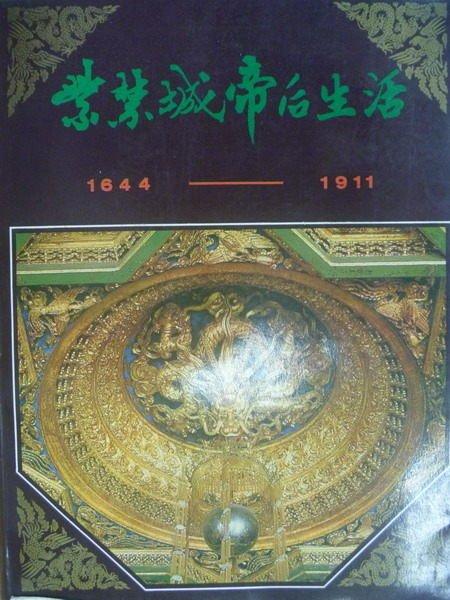 【書寶二手書T2/歷史_WFV】紫禁城帝后生活1644-1911_簡體