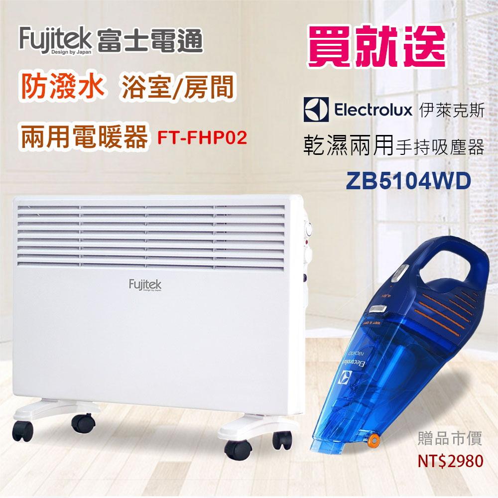 【送伊萊克斯手持式吸塵器ZB5104*1】Fujitek富士電通防潑水浴室/房間兩用電暖器 FT-FHP02