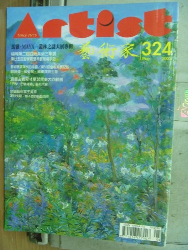 【書寶二手書T3/雜誌期刊_MOL】藝術家_324期_馬雅MAYA叢林之謎大展專輯等
