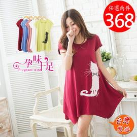 *孕味十足。孕婦裝* 【CII8760】台灣製素面俏麗貓咪造型孕婦上衣 5色