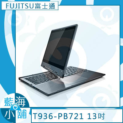 FUJITSU富士通 Lifebook T936-PB721 黑 13.3吋 筆記型電腦 頂尖商務 多元享用★第六代 Core i7-6600U+512GB SSD