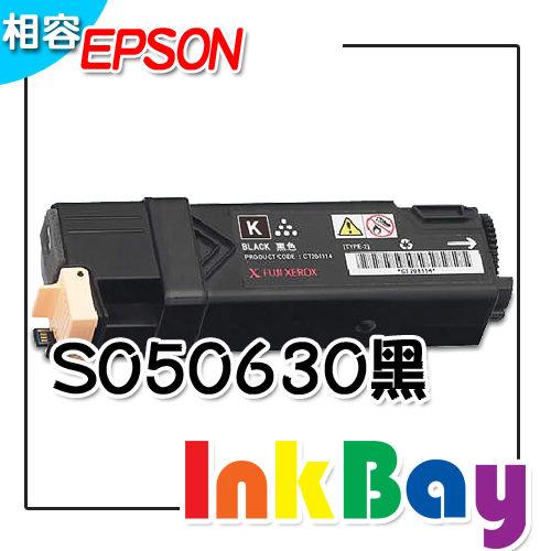 EPSON S050630相容高容量碳粉匣(黑色) 【適用】ACULASER C2900/CX29