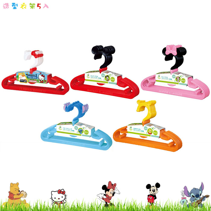 大田倉 日本進口正版 迪士尼 米奇 米妮 小熊維尼 史迪奇 凱蒂貓 造型衣架 防滑 曬衣架 衣架一組5入