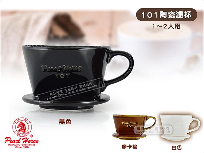 快樂屋♪《日本寶馬牌》陶瓷滴漏式咖啡濾器.三孔手沖濾杯 1~2人用 (手沖咖啡)JA-001-101-C