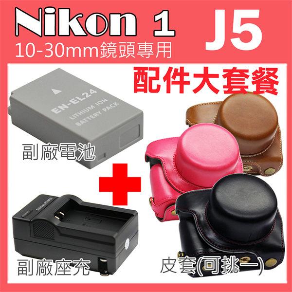 【配件大套餐】 Nikon 1 J5 專用配件 皮套 副廠 充電器 電池 坐充 10-30mm鏡頭 復古皮套 ENEL24 鋰電池