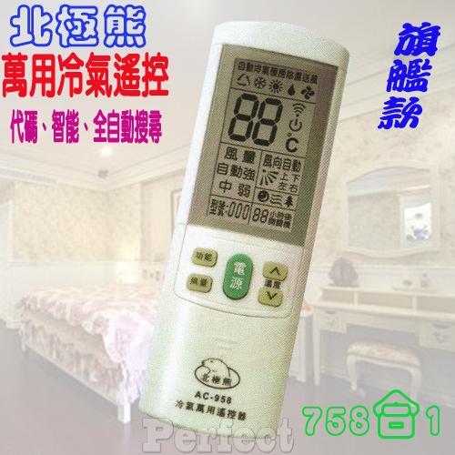 【北極熊】萬用冷氣遙控器(旗艦型758) AC-958