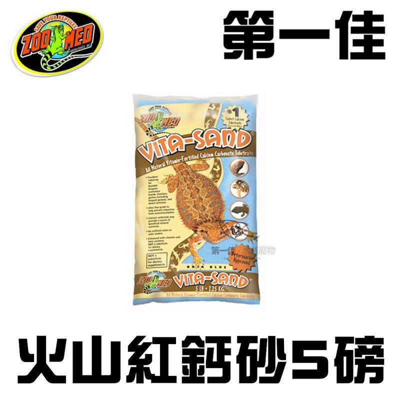 [第一佳水族寵物] 美國ZOO MED美國爬蟲最大廠 火山紅鈣砂 鬃獅蜥 守宮 5磅