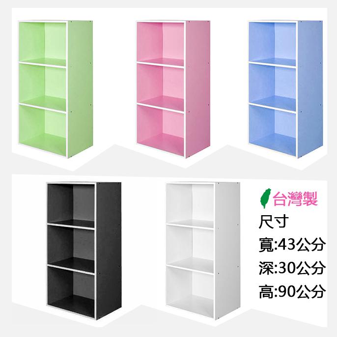 【凱堡】DIY三層組合式空櫃/書櫃/收納櫃 - 一入B05037