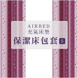 Outdoorbase  美麗人生充氣床墊(S)保潔床包套