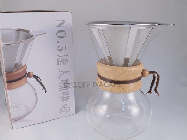 《愛鴨咖啡》台灣專利 NO.5 達人咖啡壺 600cc