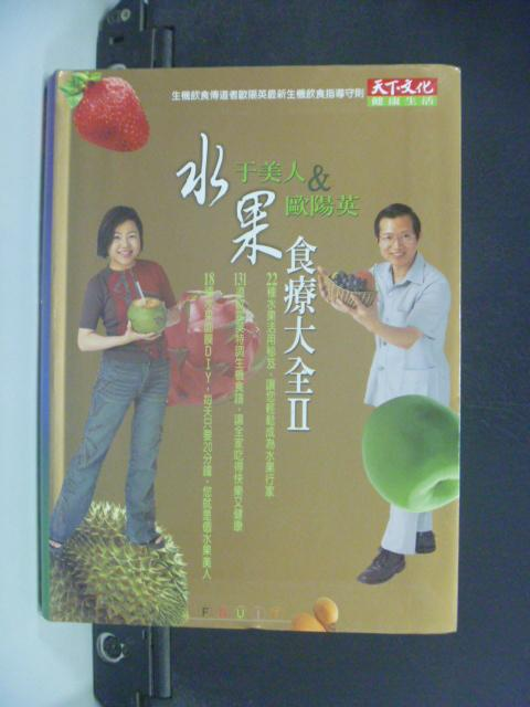 【書寶二手書T4/養生_GAG】水果食療大全II_原價450_于美人_歐陽英