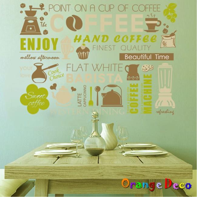 【橘果設計】COFFEE DIY組合壁貼 牆貼 壁紙 無痕壁貼 室內設計 裝潢 裝飾佈置