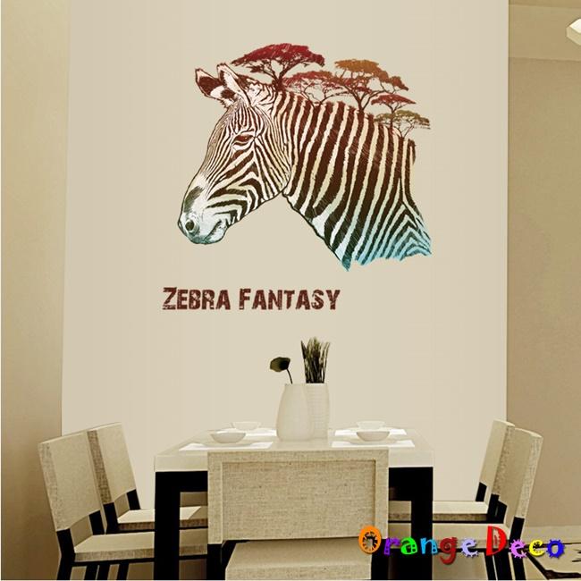 【橘果設計】斑馬 DIY組合壁貼 牆貼 壁紙 無痕壁貼 室內設計 裝潢 裝飾佈置