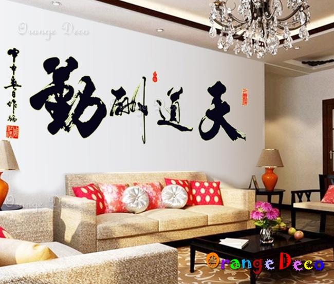 【橘果設計】夜光天道酬勤 DIY組合壁貼 牆貼 壁紙 無痕壁貼 室內設計 裝潢 裝飾佈置