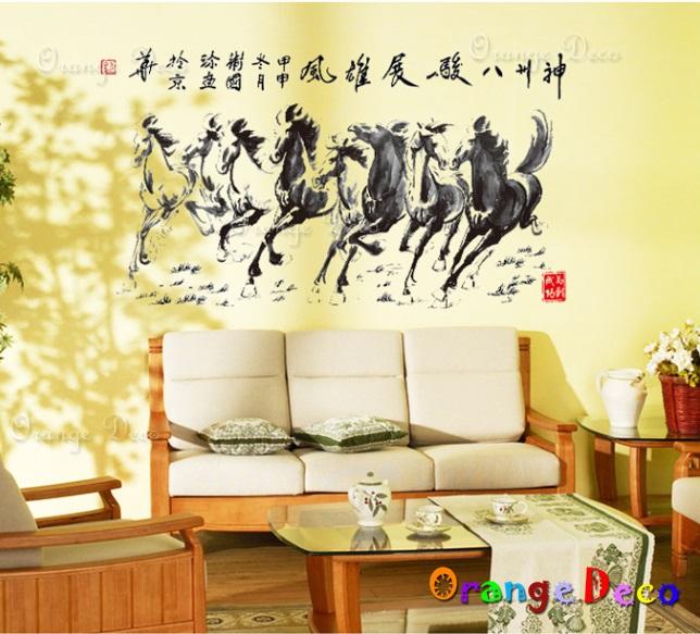 【橘果設計】八駿圖 DIY組合壁貼 牆貼 壁紙 無痕壁貼 室內設計 裝潢 裝飾佈置