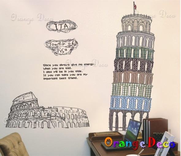 【橘果設計】比薩斜塔 DIY組合壁貼 牆貼 壁紙 無痕壁貼 室內設計 裝潢 裝飾佈置