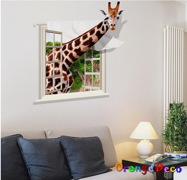 【橘果設計】3D長頸鹿 DIY組合壁貼 牆貼 壁紙 無痕壁貼 室內設計 裝潢 裝飾佈置