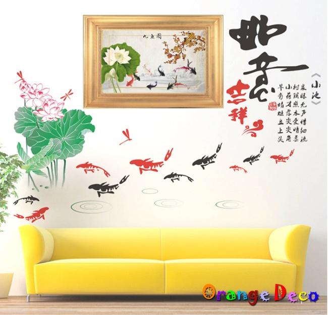 【橘果設計】鯉魚戲池 DIY組合壁貼 牆貼 壁紙 無痕壁貼 室內設計 裝潢 裝飾佈置