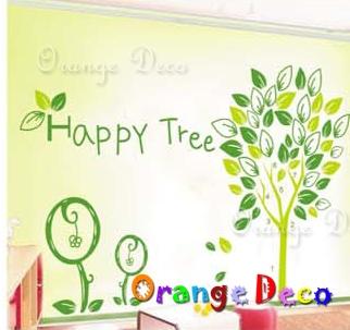 【橘果設計】Happy Tree DIY組合壁貼 牆貼 壁紙 無痕壁貼 室內設計 裝潢 裝飾佈置