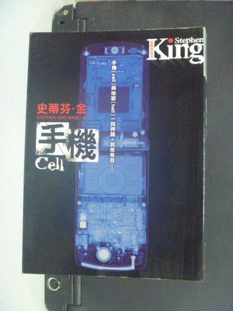 【書寶二手書T7/一般小說_MFC】手機_原價360_史蒂芬.金