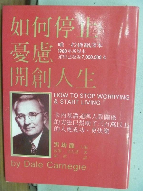 【書寶二手書T2/溝通_HQP】如何停止憂慮開創人生_戴爾卡內基