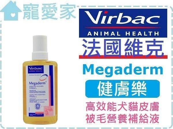 ☆寵愛家☆法國維克MEGADERM健膚樂皮膚營養補給液
