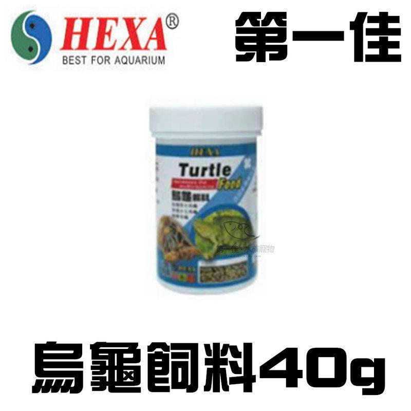 [第一佳水族寵物] 台灣HEXA海薩 鱻系列/烏龜飼料(上浮條狀) 40g HA072602