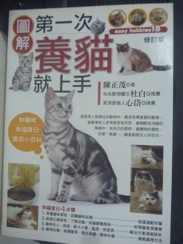 【書寶二手書T1/寵物_LKJ】第一次養貓就上手_陳正茂