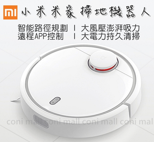 【coni shop】小米米家掃地機器人 APP控制 智能掃地機 智能吸塵器 家用吸塵機 全自動吸塵器 iRobot