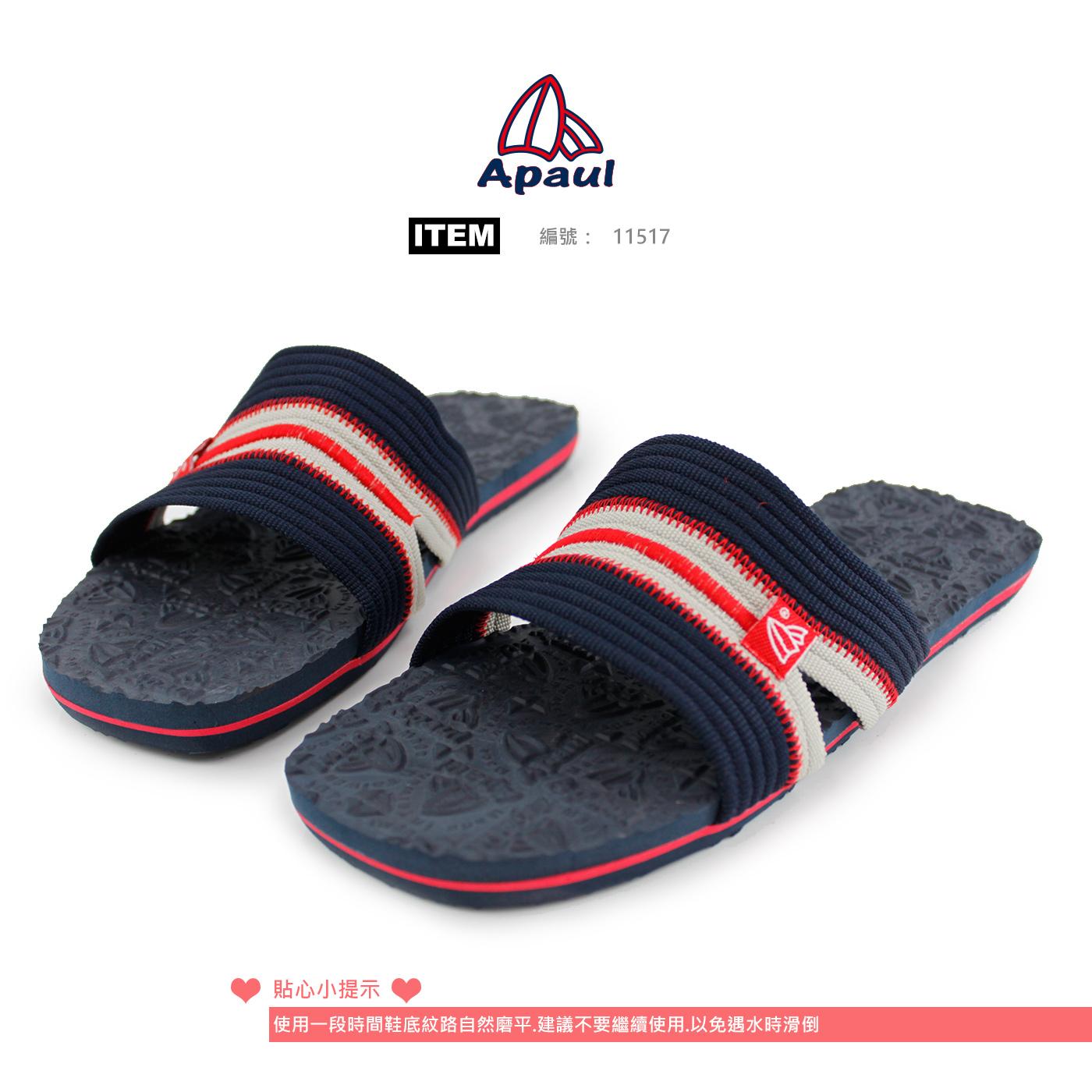 APAUL 品牌鞋 設計款 一片式橡膠拖鞋【11517灰藍】台灣製造