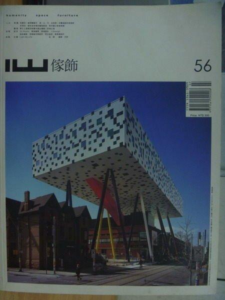 【書寶二手書T3/設計_ZKJ】家飾IW_56期_米蘭城設計症候群等